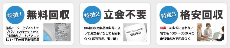 葛飾区,江戸川区,墨田区,江東区,中央区,台東区で当社がパソコンを無料回収する3つの特徴