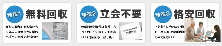 葛飾区,江戸川区,墨田区,江東区,中央区,台東区で当社が洗濯機を無料回収する3つの特徴